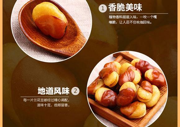 口水娃兰花豆 (11)