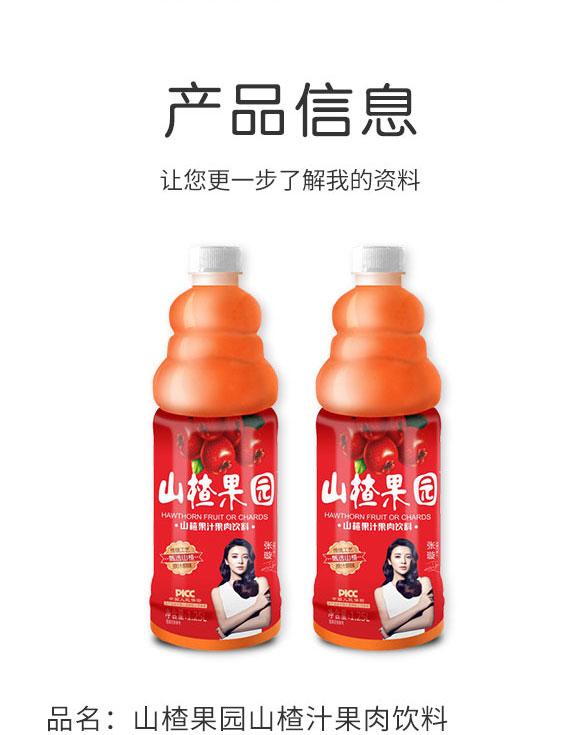 焦作市加力健食品有限公司-山楂果汁02_02