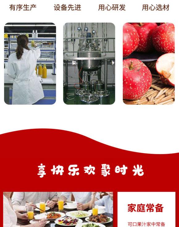 焦作市加力健食品有限公司-山楂果汁02_05