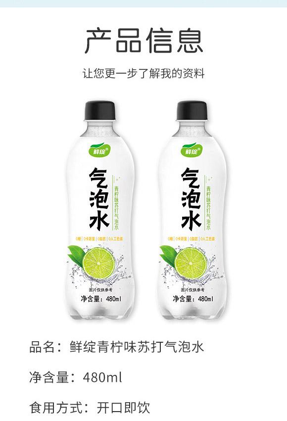 深圳福临门食品有限公司-气泡水04_02