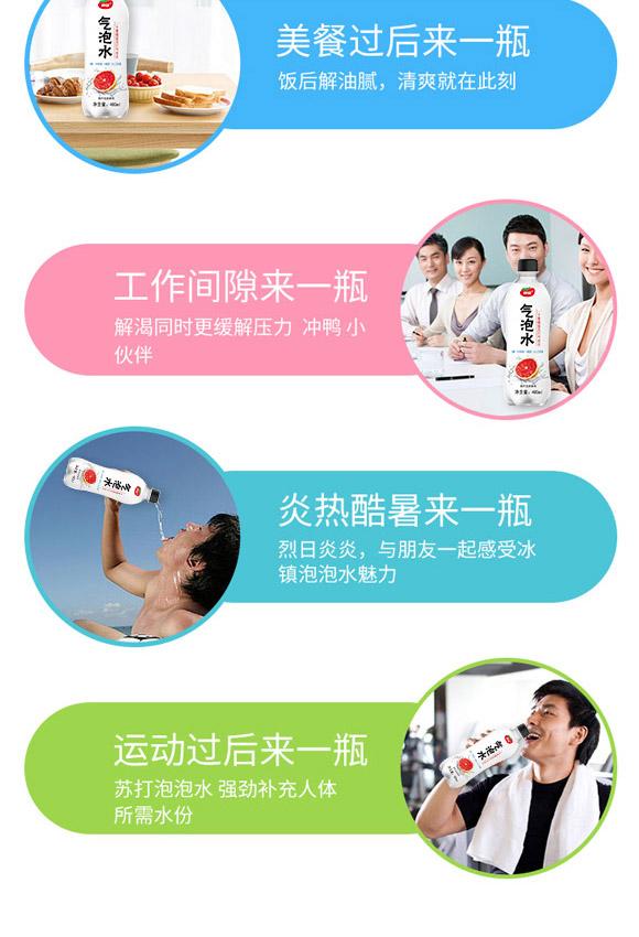 深圳福临门食品有限公司-气泡水04_07
