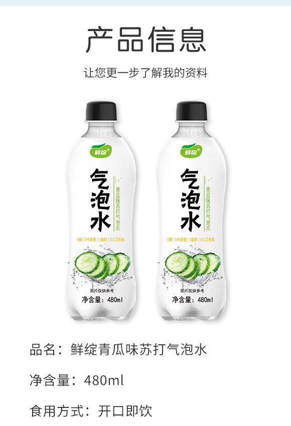 深圳福临门食品有限公司-气泡水02_02