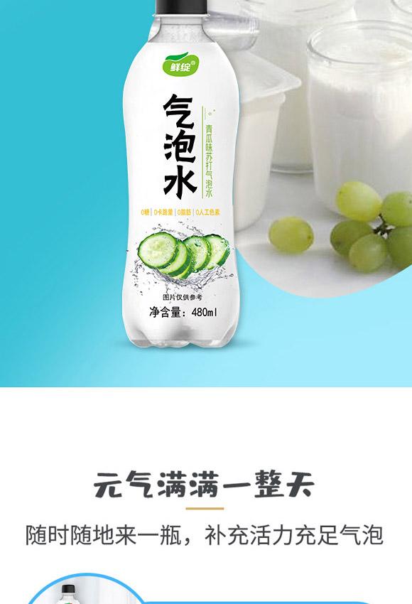 深圳福临门食品有限公司-气泡水02_06