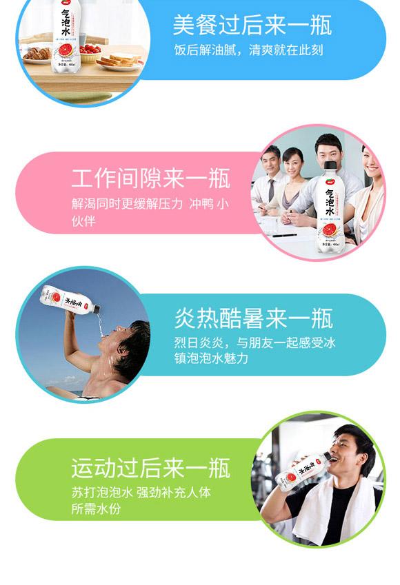 深圳福临门食品有限公司-气泡水02_07
