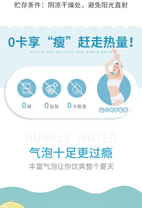 深圳福临门食品有限公司-气泡水01_03