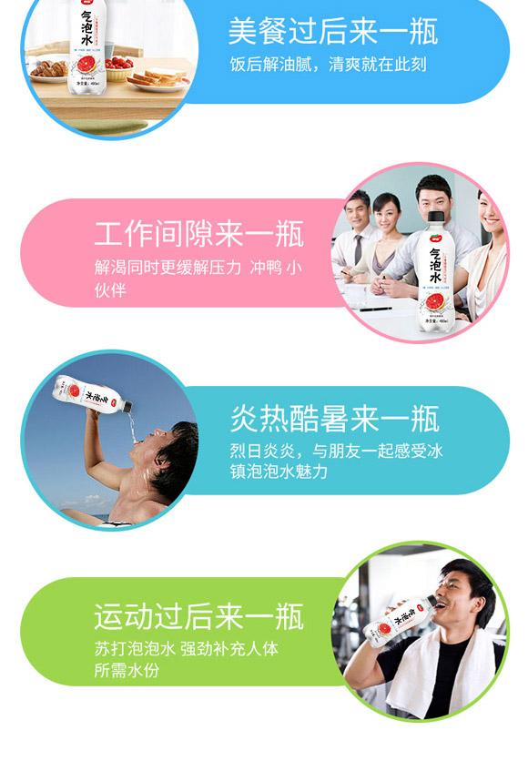 深圳福临门食品有限公司-气泡水01_07