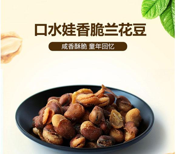 口水娃酱汁牛肉味兰花豆-36g_01