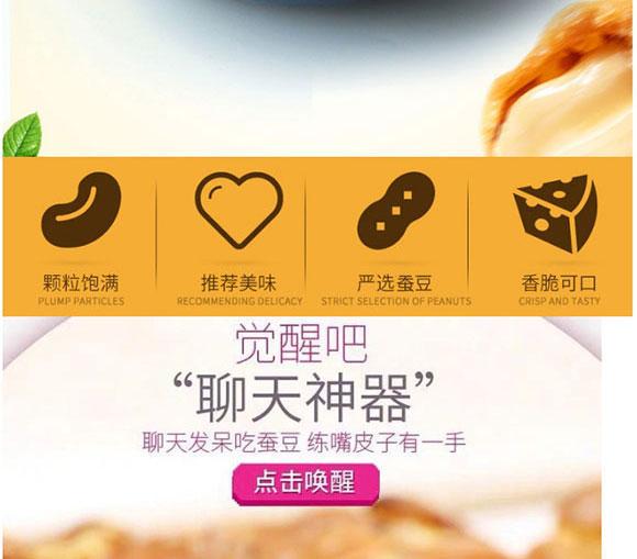 口水娃酱汁牛肉味兰花豆-30g_02