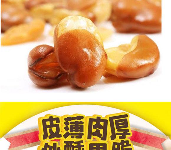 口水娃酱汁牛肉味兰花豆-30g_03