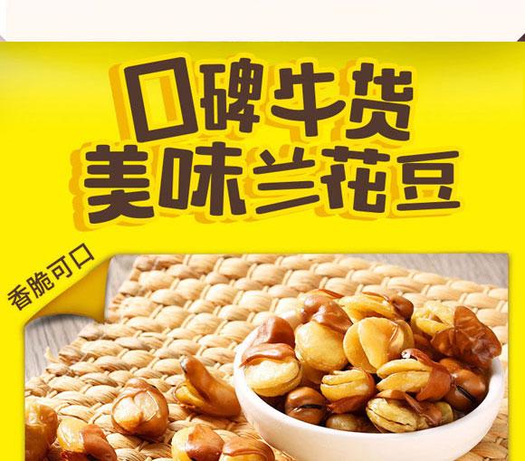 口水娃酱汁牛肉味兰花豆-36g_05