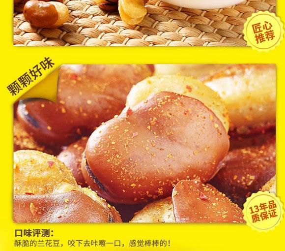 口水娃酱汁牛肉味兰花豆-30g_06