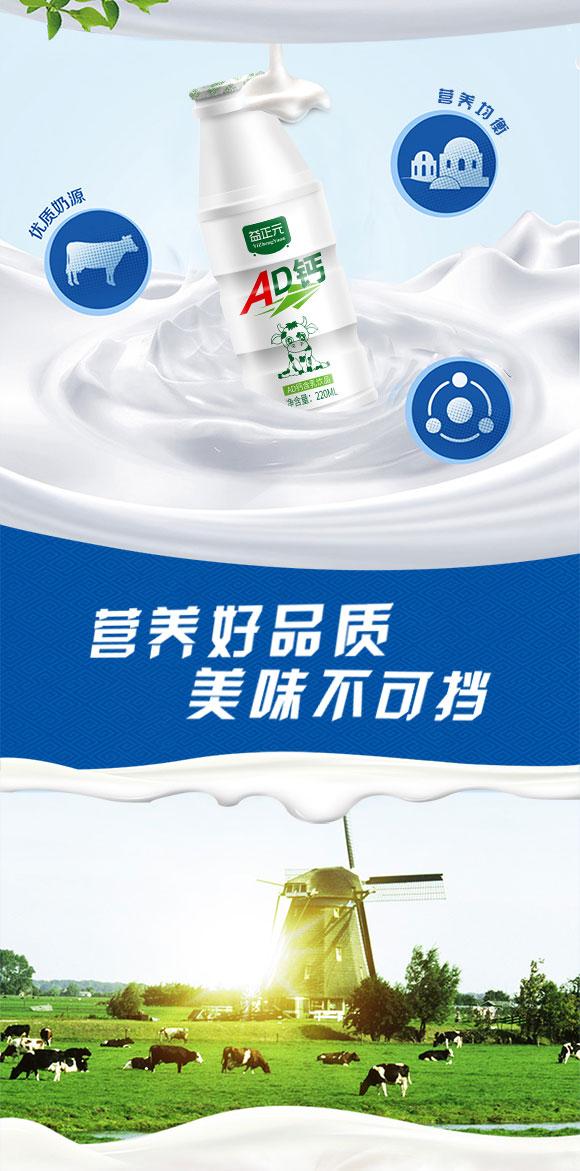 乳饮品_02