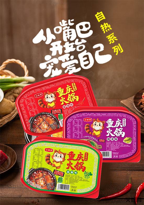 小奋青重庆火锅