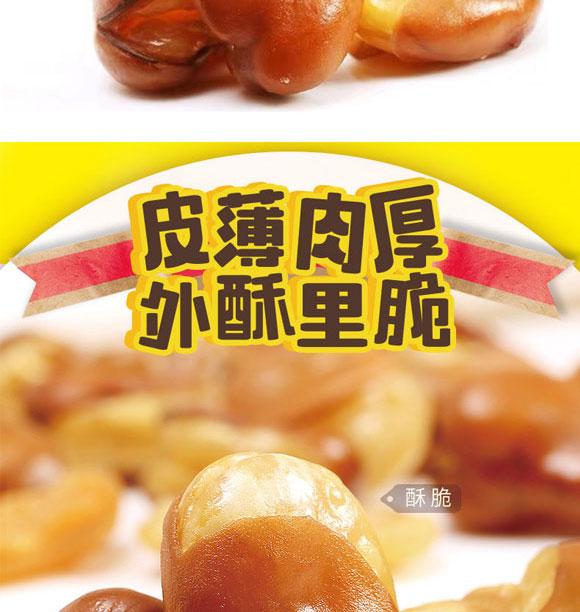 口水娃酱汁牛肉味兰花豆-60g