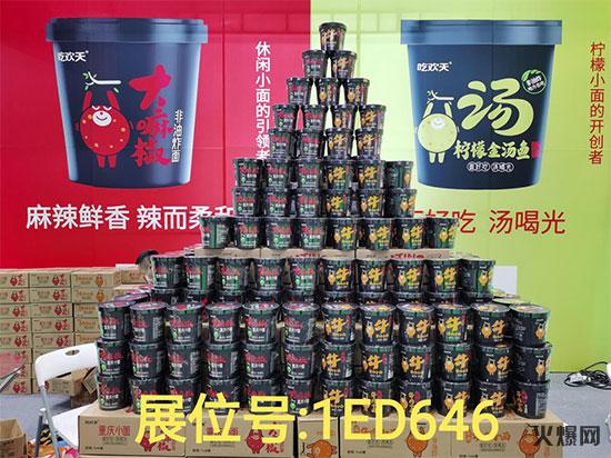 河南吃欢天食品有限公司