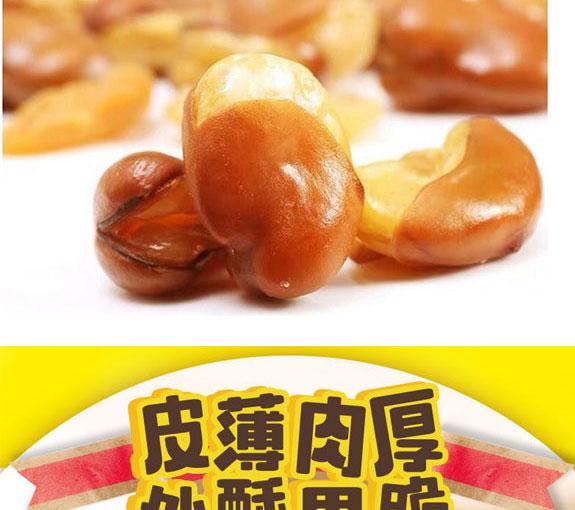 口水娃酱汁牛肉味兰花豆-78g