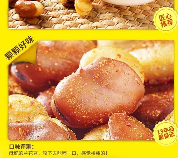 口水娃酱汁牛肉味兰花豆-7g8