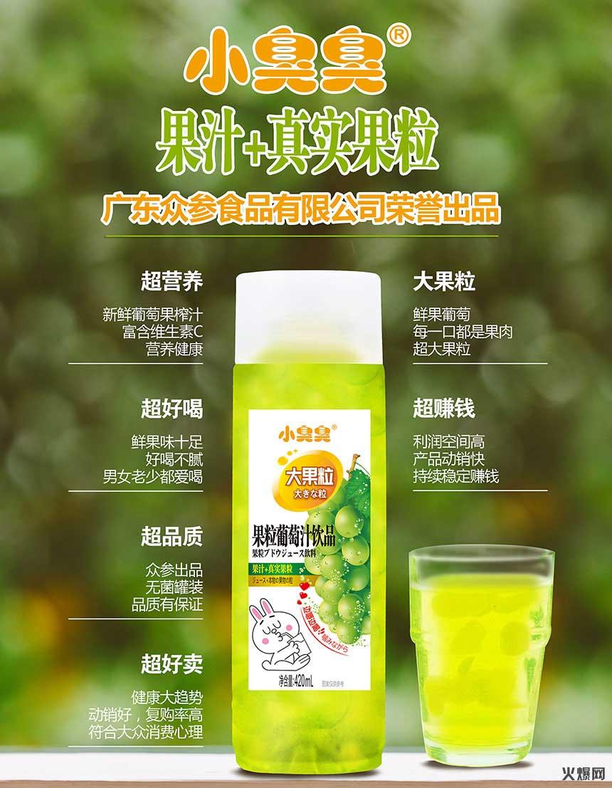 广东众参食品有限公司