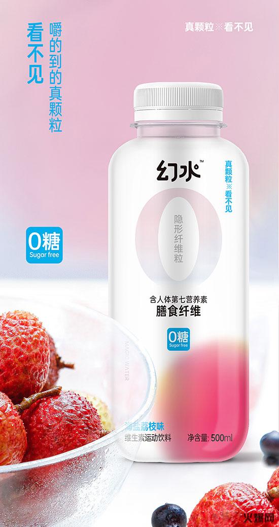 幻水维生素运动饮料