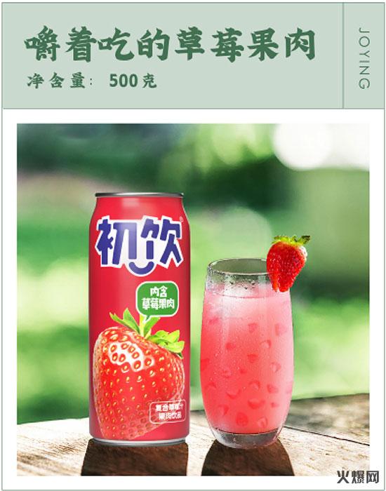 初饮复合草莓汁果肉饮品