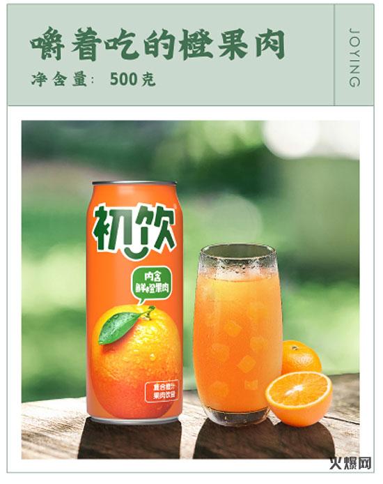 初饮复合鲜橙汁果肉饮品