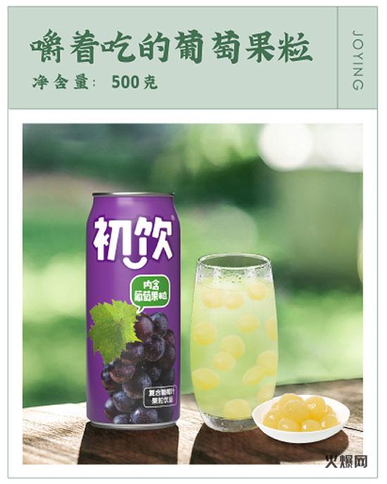 初饮复合葡萄汁果肉饮品