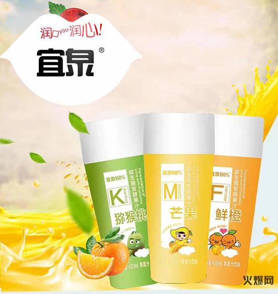 宜泉益生菌发酵果汁饮品