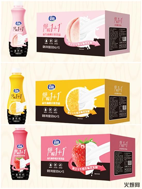 启活慢畅1+1益生菌果汁乳饮品