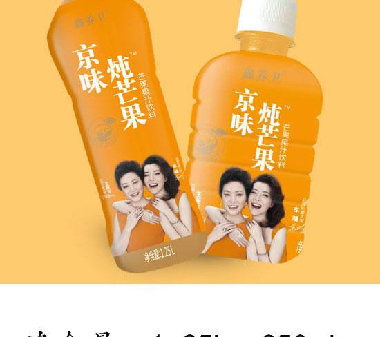 京味炖芒果