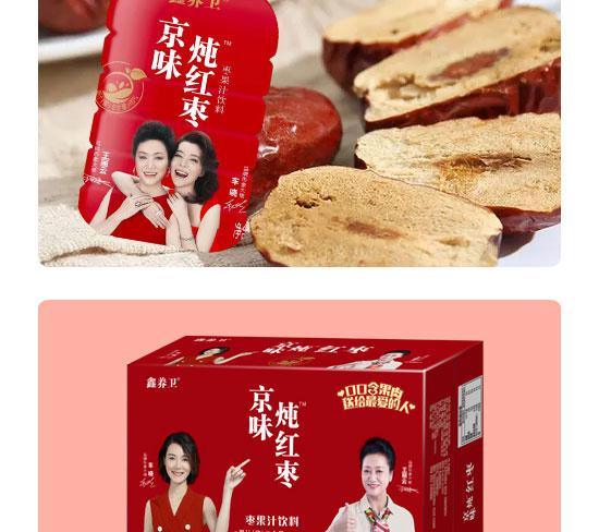 京味炖红枣果汁