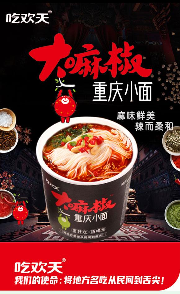 河南吃欢天食品有限公司-重庆小面1_01