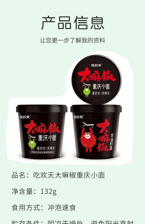 河南吃欢天食品有限公司-重庆小面1_02