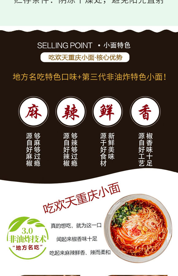 河南吃欢天食品有限公司-重庆小面1_03