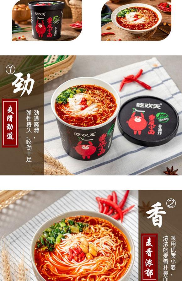 河南吃欢天食品有限公司-重庆小面1_04