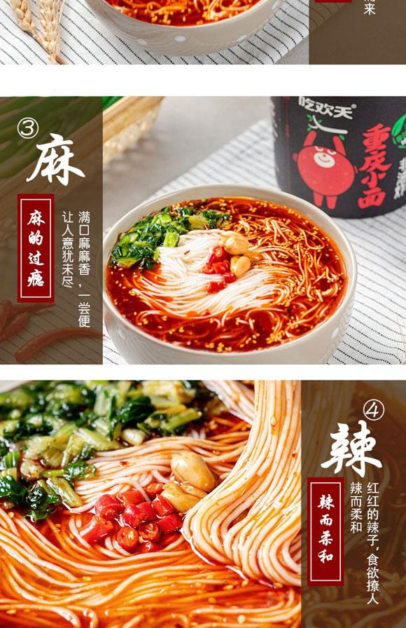 河南吃欢天食品有限公司-重庆小面1_05