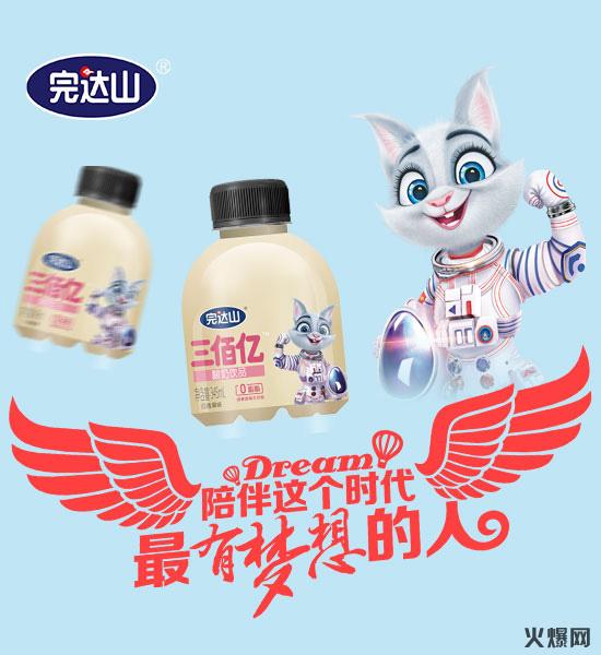 完�_山三佰�|酸奶�品