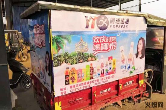 椰泰零陵市场与物流合作,上线快递车身广告
