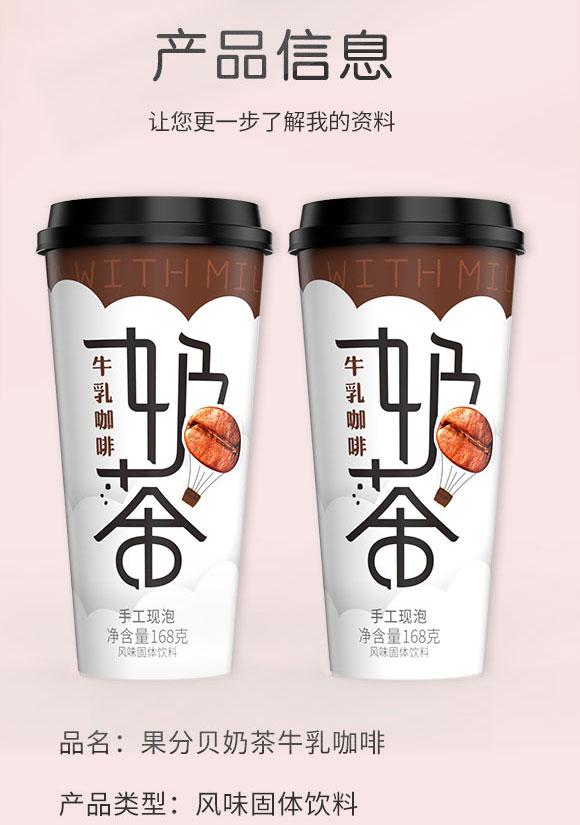 安徽蓝猫食品饮料有限公司-奶茶6_02