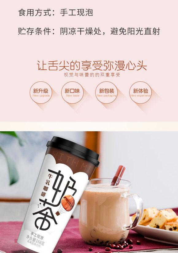 安徽蓝猫食品饮料有限公司-奶茶6_03