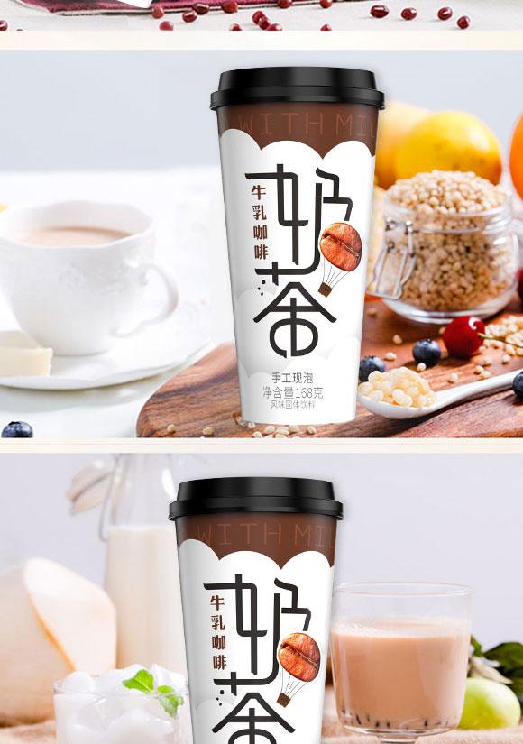 安徽蓝猫食品饮料有限公司-奶茶6_04
