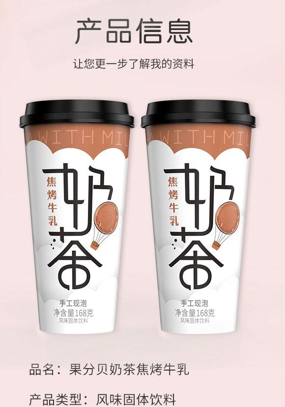 安徽蓝猫食品饮料有限公司-奶茶4_02