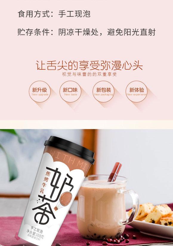 安徽蓝猫食品饮料有限公司-奶茶4_03