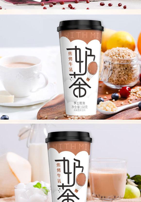 安徽蓝猫食品饮料有限公司-奶茶4_04
