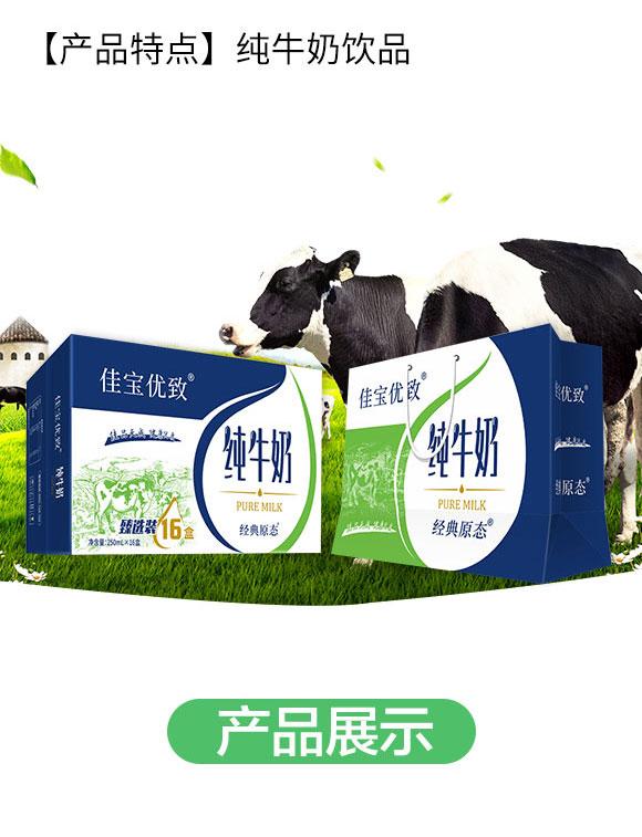 赫冠(上海)生物科技有限公司-牛奶3_03