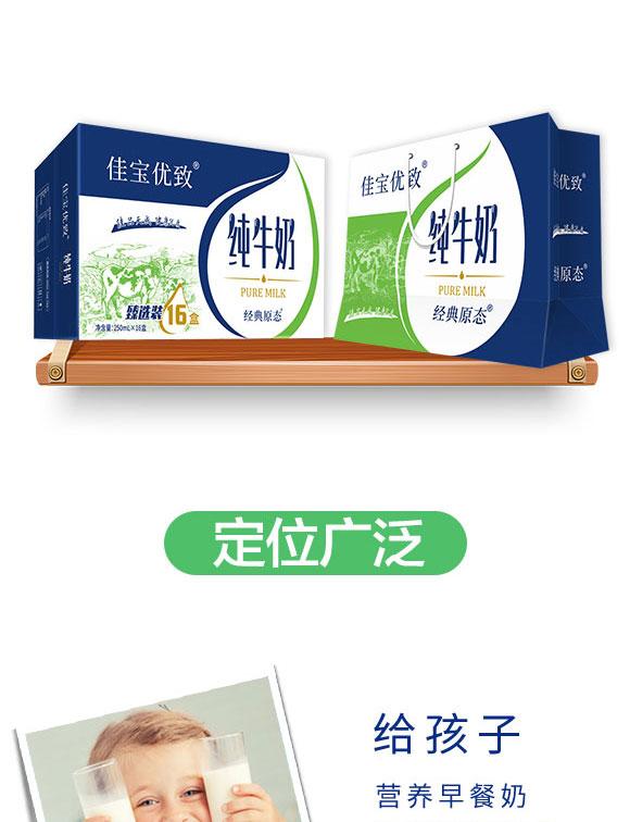 赫冠(上海)生物科技有限公司-牛奶3_04