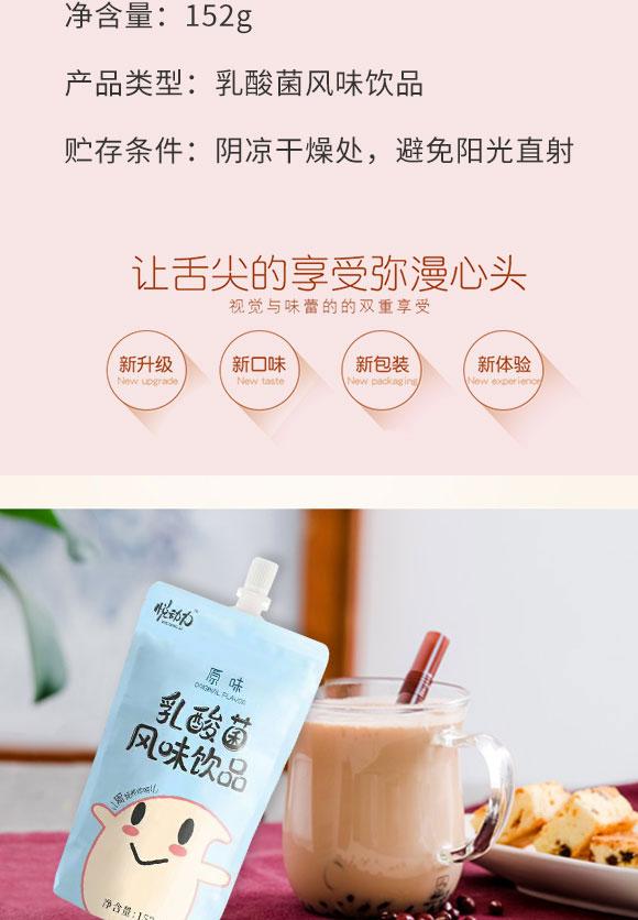 安徽优悦佳品电子商务有限公司-乳酸菌2_03
