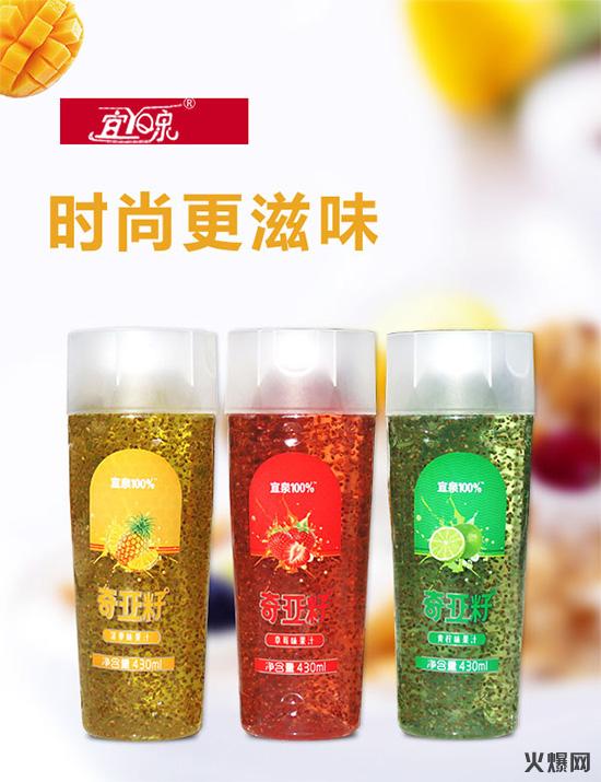 宜泉奇亚籽果汁饮品