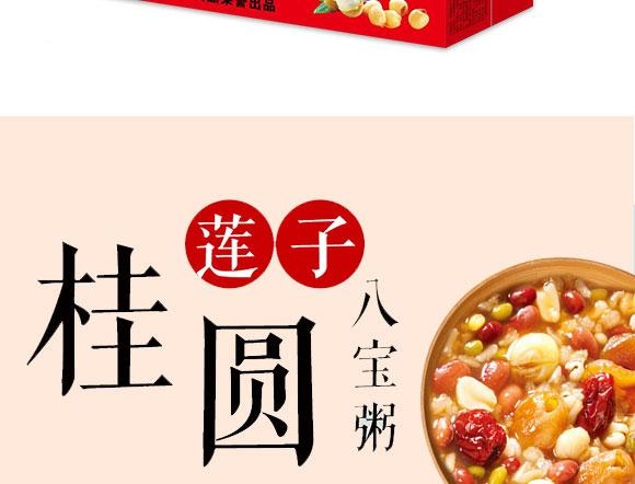 三元益舒桂圆莲子八宝粥