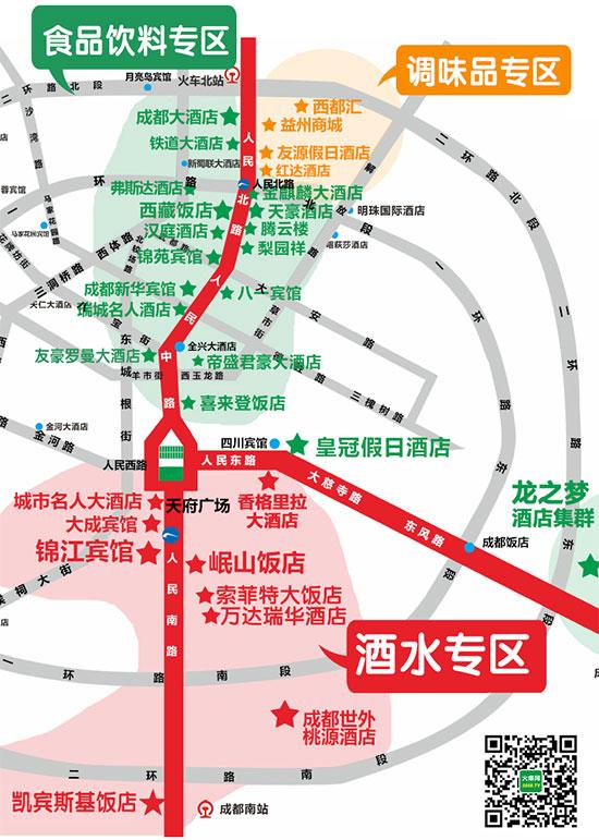 2021成都春糖酒店展时间表及布展酒店