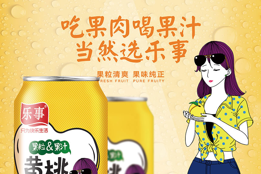 乐巢食品(天津)有限公司